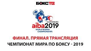 Финал чемпионата мира по боксу - 2019
