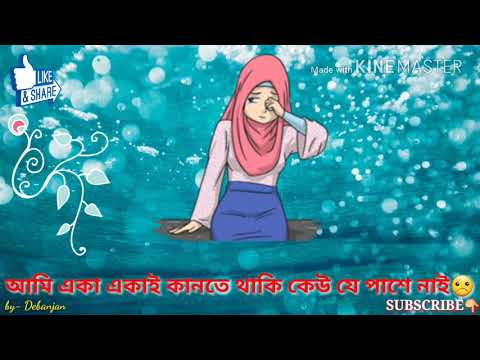Sad bengali whatsapp status 02| by Debanjan| please do share and hit the like and SUBSCRIBE button.