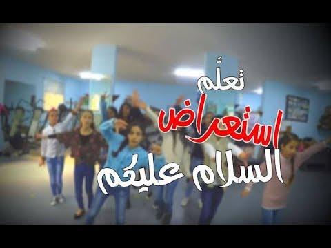 """تعليم خطوات """"رقصة السلام عليكم"""" فرقة الفتافيت تصميم الاستعراض فاطمه الخطيب"""
