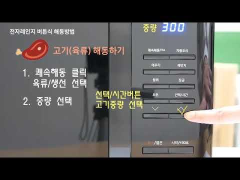 삼성 전자레인지 버튼식 해동방법
