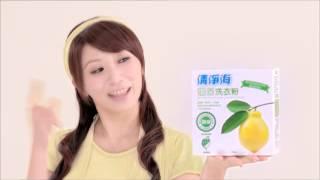 清淨海 熱銷「環保檸檬系列」廣告