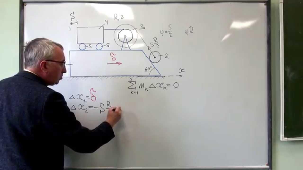 Решение задач на определение центра масс решение задач на законы сохранения 9 класс