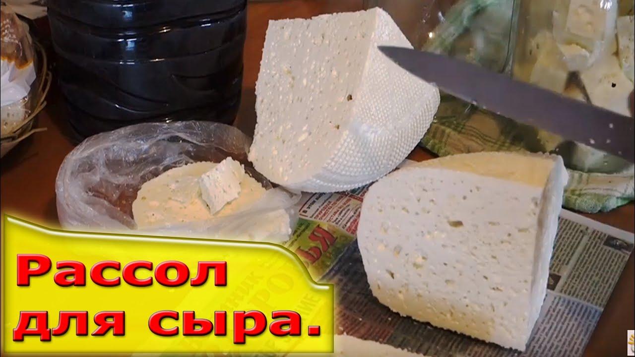 как засолить сыр