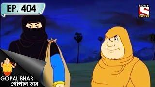 Gopal Bhar (Bangla) - গোপাল ভার (Bengali) - Ep 404 - Melar Moja - 21st May, 2017