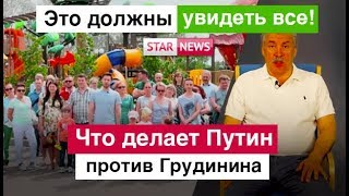 Что делает ПУТИН ПРОТИВ ГРУДИНИНА! Должны увидеть все! Новости Россия 2019
