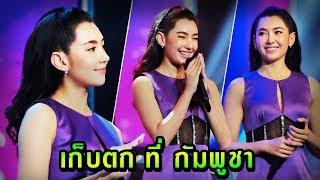 น้องเบลนำวัฒนธรรมของไทยไปเผยเเพร่โดยการไหว้สวยๆ คนสวยภาพก็จะเยอๆหน่อย เก็บตกที่กัมพูชาจ้า