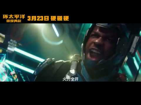 Pacific Rim: Uprising Chinese Exclusive Trailer