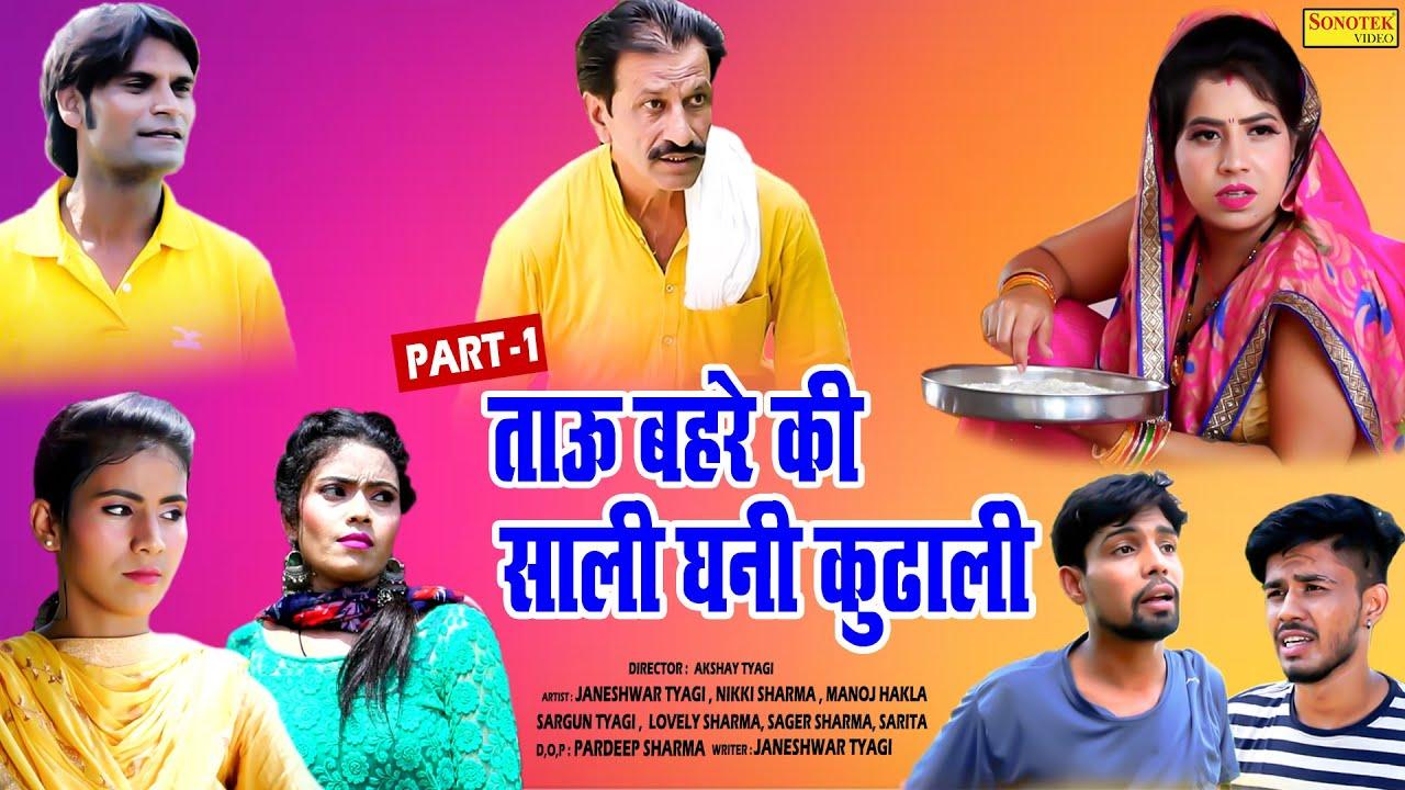 ताऊ बहरे की साली घनी कुढाली | Janeshwar Tyagi,Nikki Sharma | Funny Comedy Film | Comedy 2021