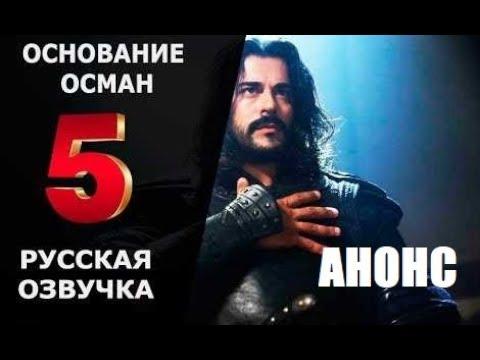 ОСНОВАНИЕ ОСМАН 5СЕРИЯ РУССКАЯ ОЗВУЧКА. АНОНС И ДАТА ВЫХОДА