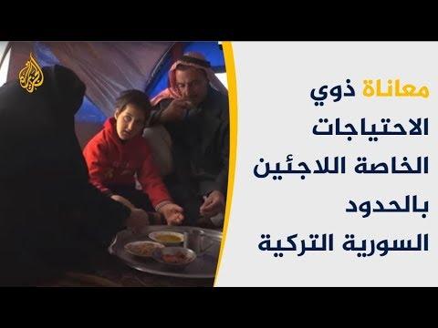 معاناة ذوي الإعاقة اللاجئين بالحدود السورية التركية  - 14:54-2019 / 2 / 20