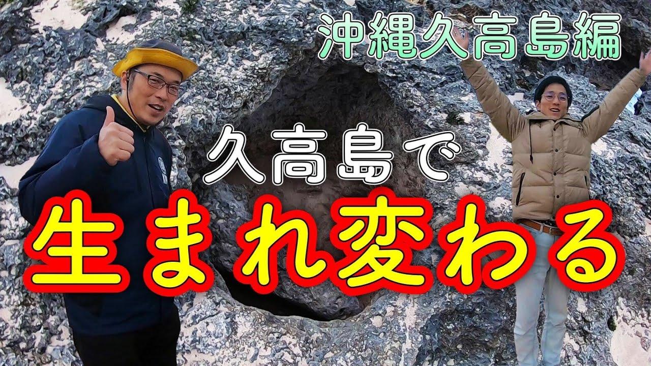 【暦のチカラ】18話 神の宿りし島 久高島で吉方ゲットしてきました! 人生は旅。いつも吉方位、《旅吉(たびきち)》ゲットしていきましょう!