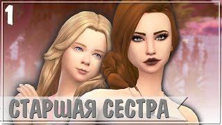 The Sims 4 Challenge | Старшая сестра #1 - Новая жизнь
