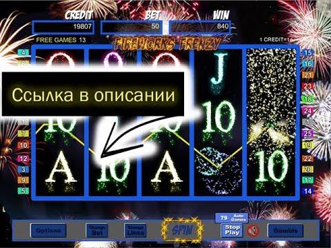 Играть в десяти рублевый автомат
