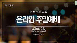 20210718_인천은현교회_보아스와 야긴_엄재열목사