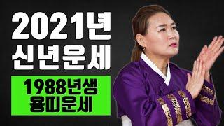 ◆ 2021년 88년생운세 ◆ 1988년생운세 34세 2021년용띠운세 용한점집 사업운 직장운 금전운 재물운…