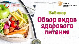 Вебинар Обзор видов здорового питания (30.08.2018)