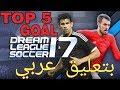 افضل 5 اهداف في دريم ليج سوكر2017   بتعليق عربي  Top Goal 5 in Dream league soccer 2017