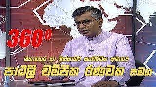 360 with Patali Champika Ranawaka  (13 - 05 - 2019) Thumbnail