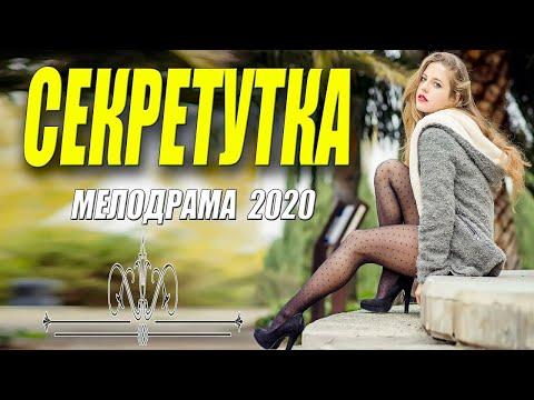 СПАЛА С НИМ НА РАБОТЕ ФИЛЬМ 2020!! [СЕКРЕТУТКА] Русские мелодрамы 2020 новинки HD 1080P