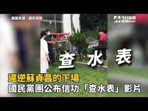 違逆蘇貞昌的下場 國民黨團公布信功「查水表」影片