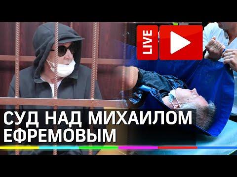 Суд над Ефремовым. Как \