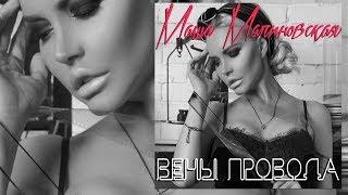 Маша Малиновская - Вены-провода! (ПРЕМЬЕРА)