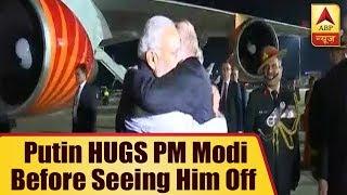 Russia: Vladimir Putin HUGS PM Modi Before Seeing Him Off | ABP News