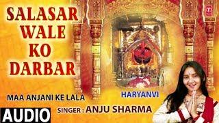 Salasar Wale Ko Darbar I Haryanvi Balaji Bhajan I ANJU SHARMA I Maa Anjani Ke Lala I Full Audio Song