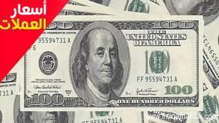 اسعار الدولار في السوق السوداء اليوم الجمعة 21-4-2017