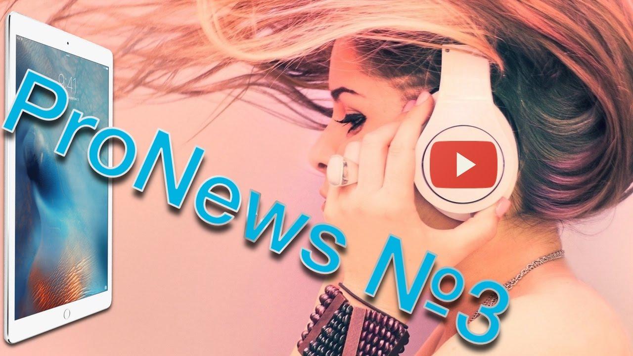 ProNews №3: Краштесты iPhone и iPad, прощай Rutracker и ещё больше музыки.