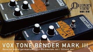 【English Sub】TONE BENDER MKIII~リバース、ゲルマ、そしてシリコン Part.2【デジマート DEEPER'S VIEW 〜経験と考察〜 Vol.09】