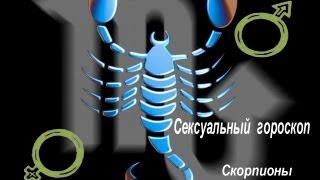 Сексуальный гороскоп. Скорпионы.