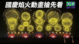 【國慶焰火在屏東,動畫搶先看!】史上全長42分鐘,搭配國台交現場演奏!