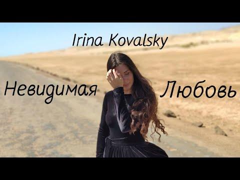 Irina Kovalsky - Невидимая любовь
