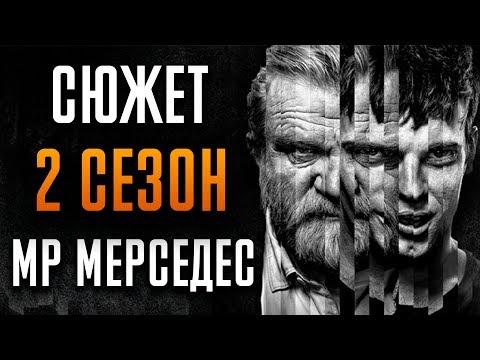 "Мистер Мерседес 2 сезон - краткий сюжет ""MR. MERCEDES"""
