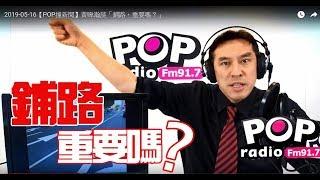 2019-05-16【POP撞新聞】黃暐瀚談「鋪路,重要嗎?」