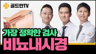 【비정상토크】 비뇨내시경(방광내시경, 요관내시경), 직…