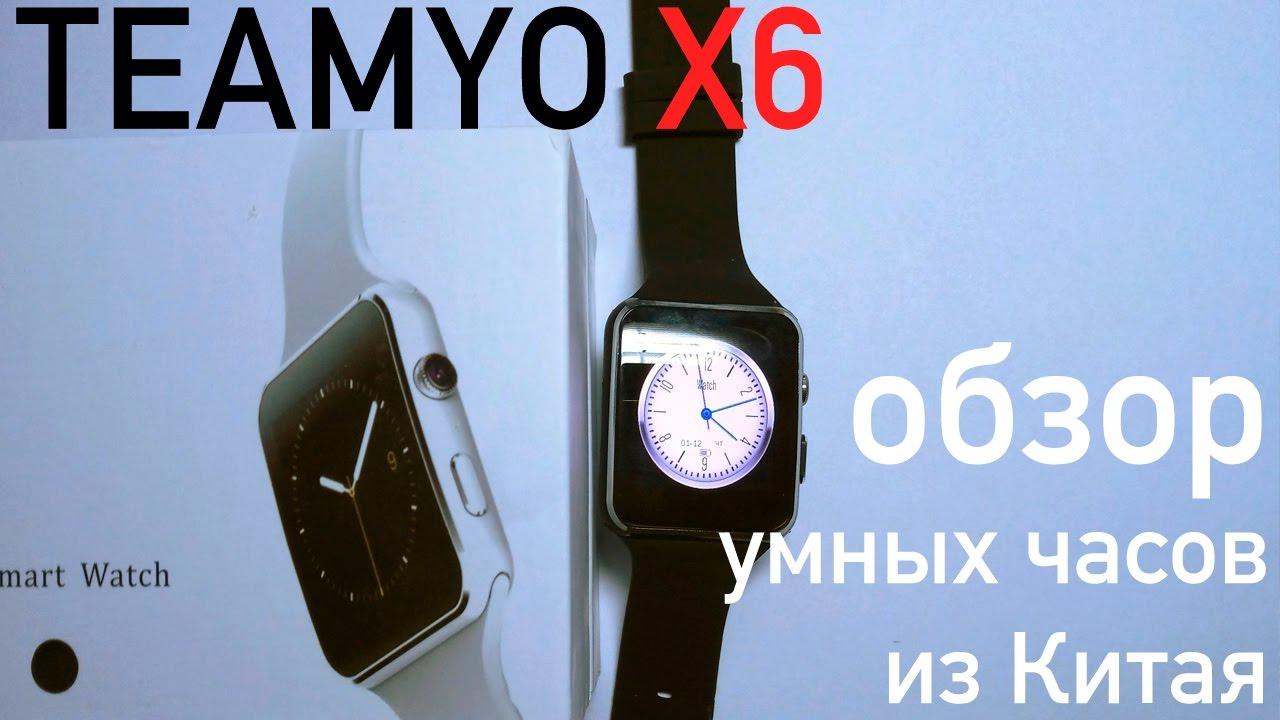 Купить умные часы из китая ютуб