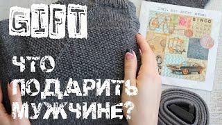 Идеи подарков мужчинам на 14 и 23 февраля. Вязание. An'Me(, 2016-02-12T12:02:15.000Z)