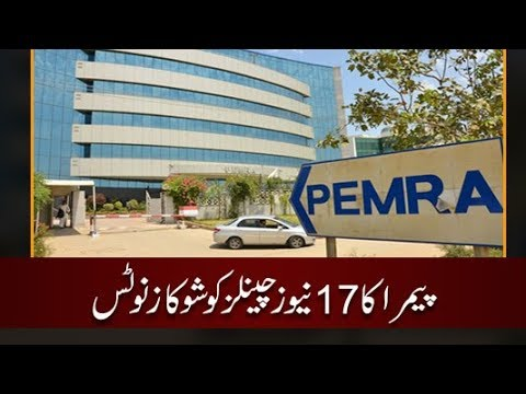 CapitalTV : PEMRA issues Notice to 17 news Channels