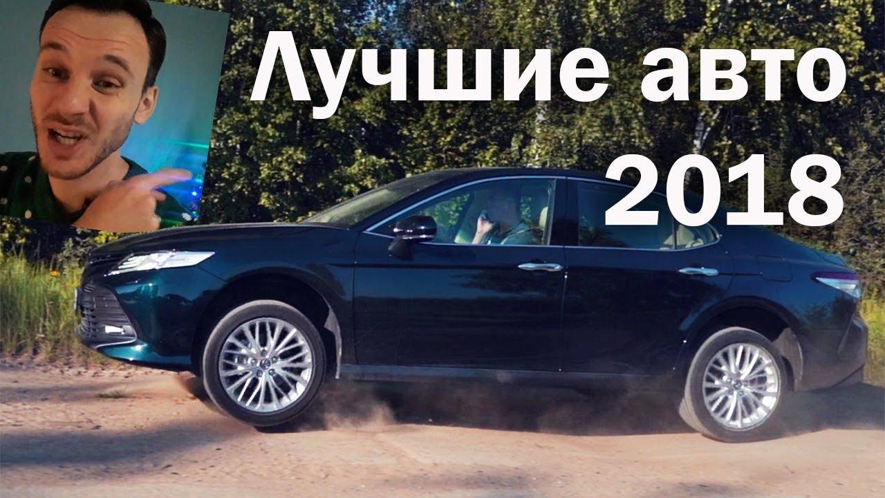 Да не может быть, ТОЙОТА! Топ лучших авто 2018