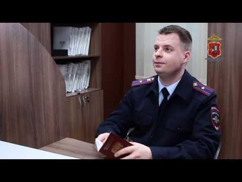 Выдача и замена паспорта гражданина Российской Федерации через портал государственных услуг