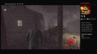 Пятница 13! FRIDAY THE 13 th:The game!С ДНЕМ ПОБЕДЫ!!!