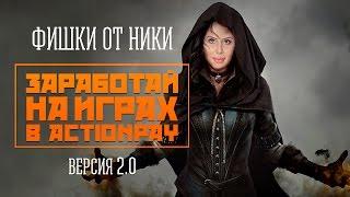 видео ActionPay.ru
