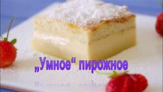 """""""Умное"""" пирожное"""