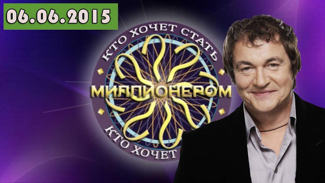 шоу кто хочет стать миллионером 2015