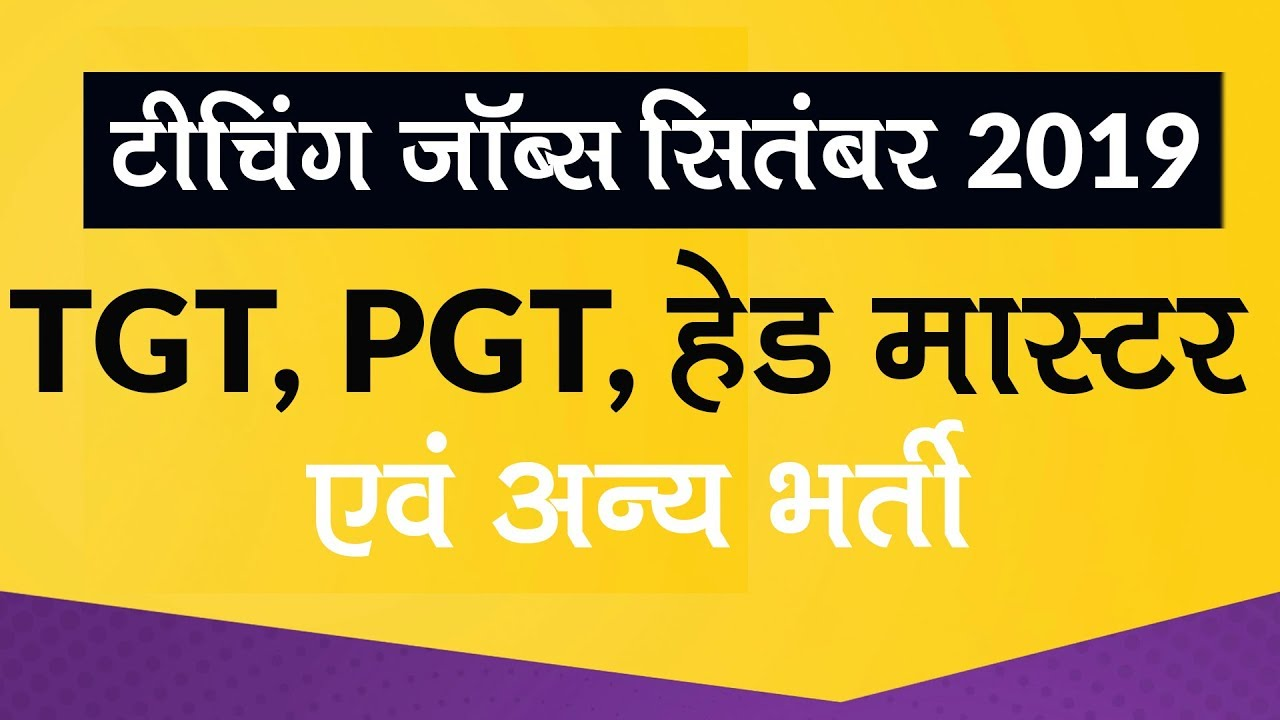 Government Teaching jobs September 2019: Latest Vacancies,Notification for  PGT, TGT, PRT, Headmaster