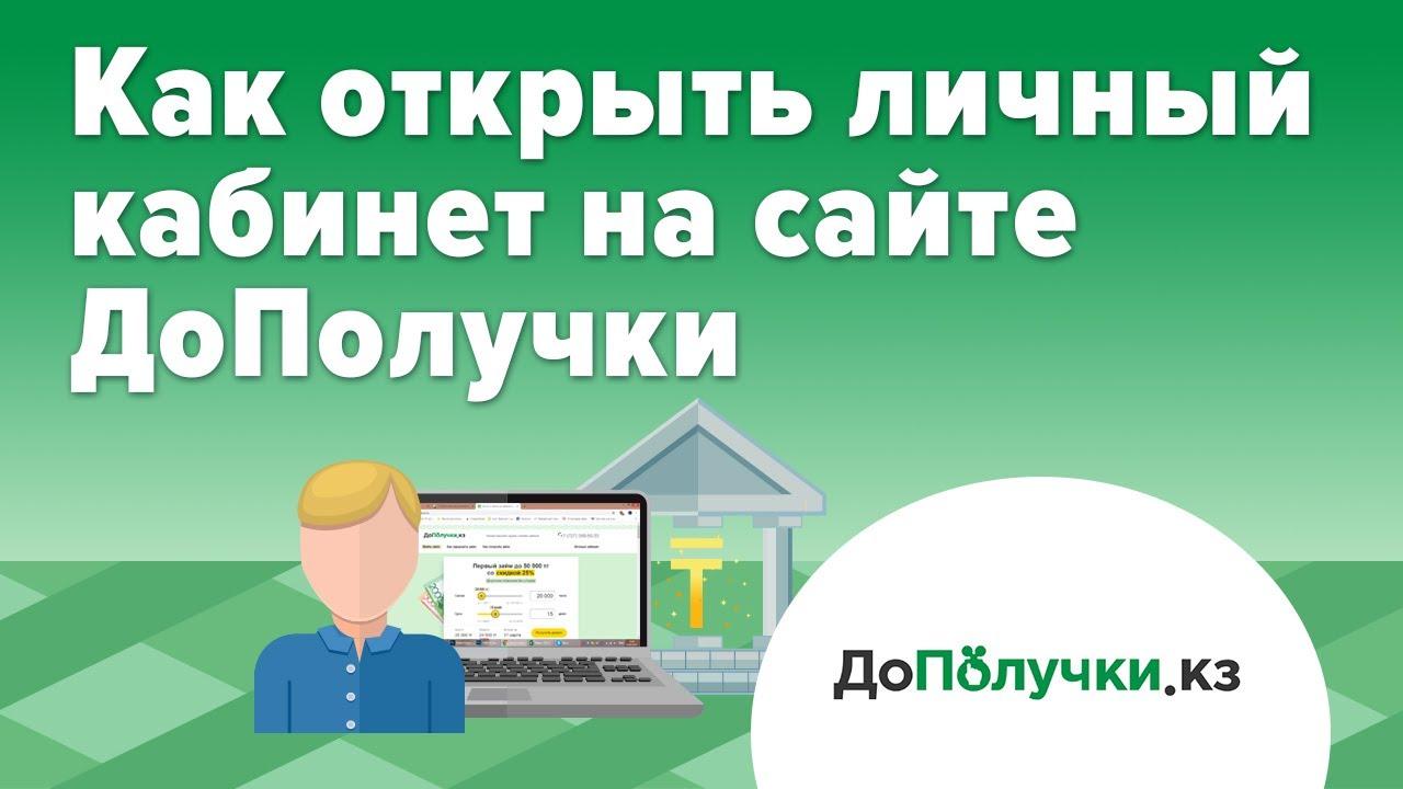 Оформите заявку на сайте online и немедленно идите в ближайший пункт.