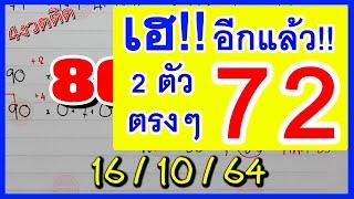 หวยเด็ด - 2ตัวล่าง ★ 4งวดติดมาแล้ว!! สองตัวล่างแบบตรงๆ [ 16/10/64 ] ✓