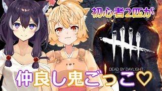 [LIVE] 【DBDコラボ】初心者2匹で鬼ごっこ!!【初春みお/銀杏アキホ】